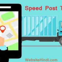 Speed post ka consignment track kaise kare