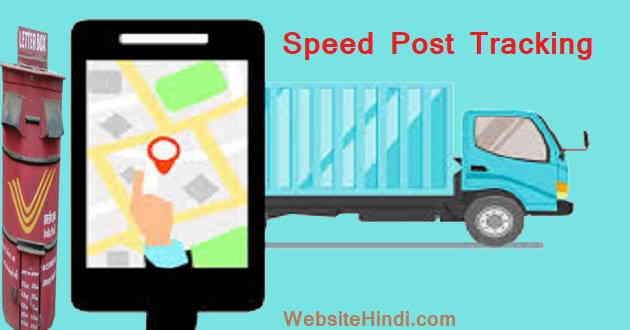 Speed Post Ka Consignment Track Kaise Kare hindi