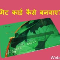 ग्रीन रेमिट कार्ड (Green Remit card) क्या है? उपयोग और लिमिट |