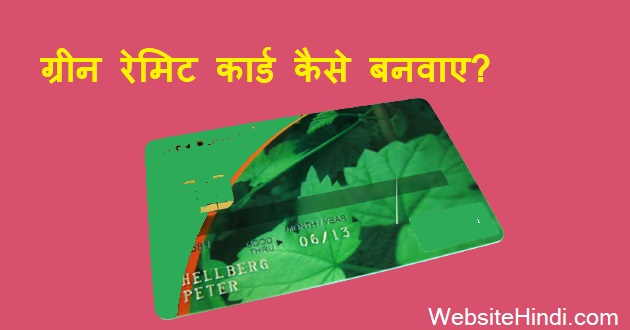 green-card-details-in-hindi