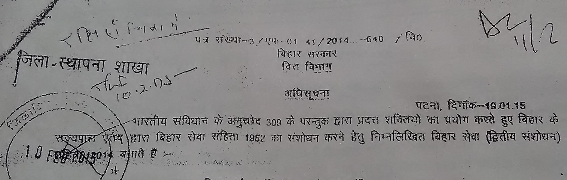 Maternity Leave for government employee in hindi