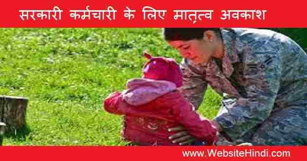 Maternity Leave government employee in hindi