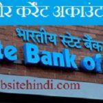 website hindi current account shaving account