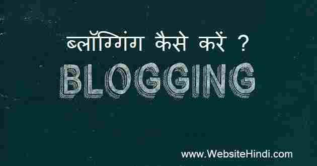 ब्लॉग्गिंग कैसे करे