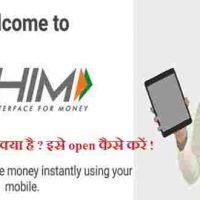 Bhim App क्या है भीम UPI एंड्राइड एप्लीकेशन को डाउनलोड और open कैसे करें