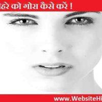 चेहरे को गोरा और साफ कैसे बनायें ?