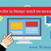 फ्री होस्टिंग पर ब्लॉग या वेबसाइट बनाने का फायदा और नुकसान
