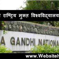 इन्दिरा गाँधी राष्ट्रिय मुक्त विश्वविद्यालय क्या है ?