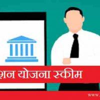Atal Pension Yojana Scheme अटल पेंशन योजना स्कीम (APY) more useful