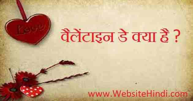 valentine day kya hai