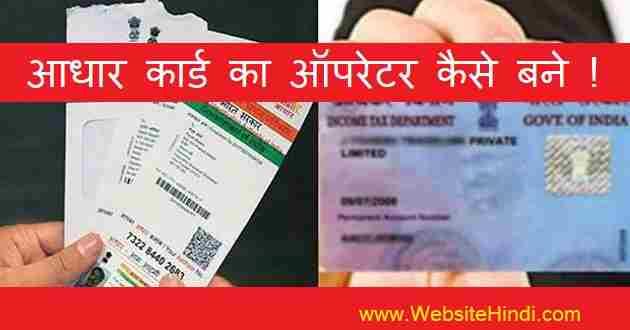 Aadhaar card oprator kaise Bane