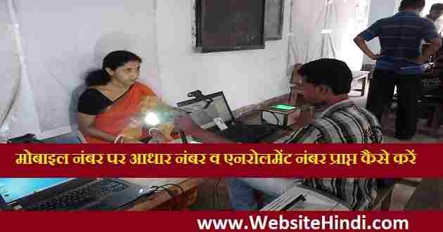 aadhaar number verify