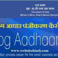 उद्योग आधार का रजिस्ट्रेशन कर और सर्टिफिकेट पाए पांच मिनट में website hindi