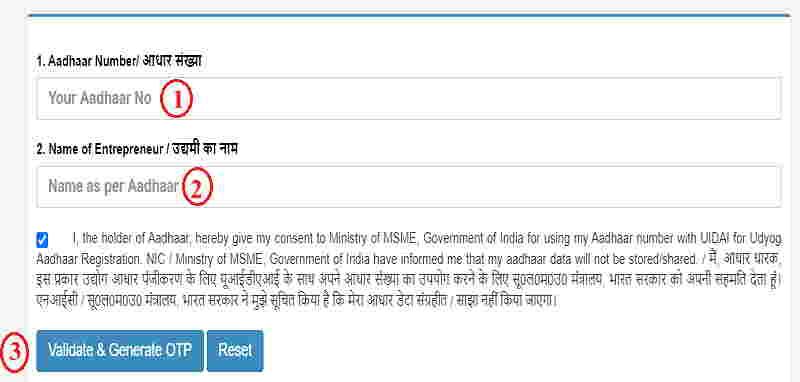 udyog aadhaar website hindi
