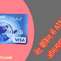 sbi debit card ऑनलाइन अप्लाई कैसे करें ?