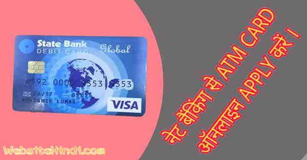 sbi-debit-card-online-apply-kaise-kare-hindi