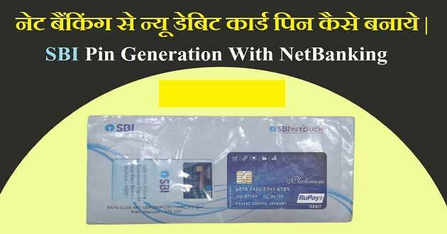 sbi-debit-card-online
