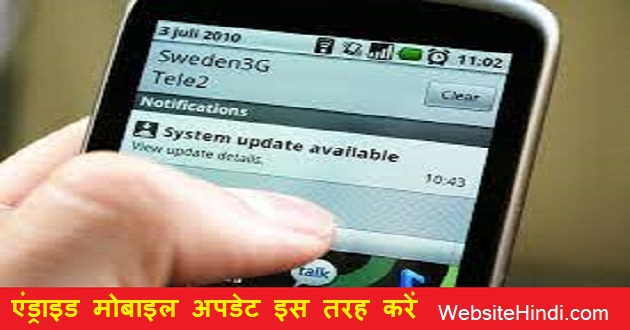 Android-mobile-Update-Kaise-Kare