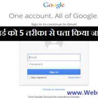 Google Account password को 5 तरीका से पता किया जा सकता है !