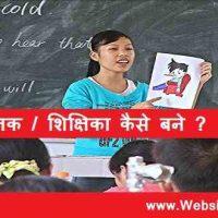 How to become a teacher | टीचर कैसे बने !