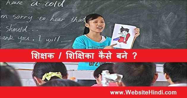 teacher kaise bane