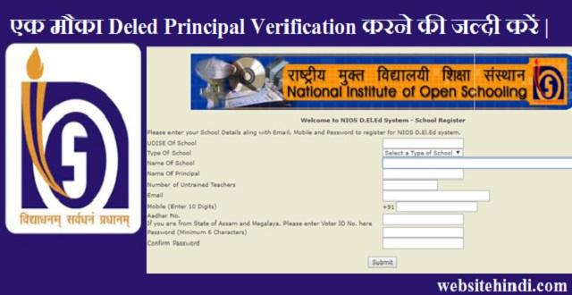 deled principal verification