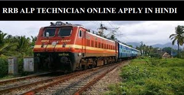 RRB ALP TECHNICIAN ONLINE APPLY IN HINDI