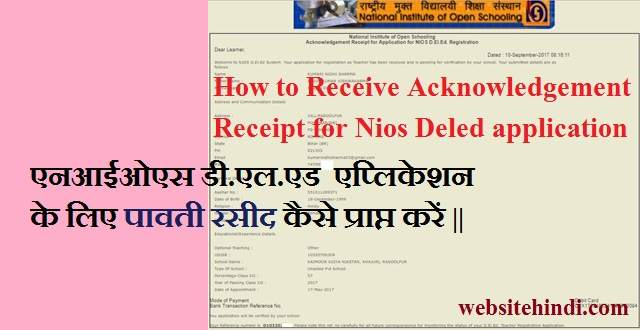 nios deled application