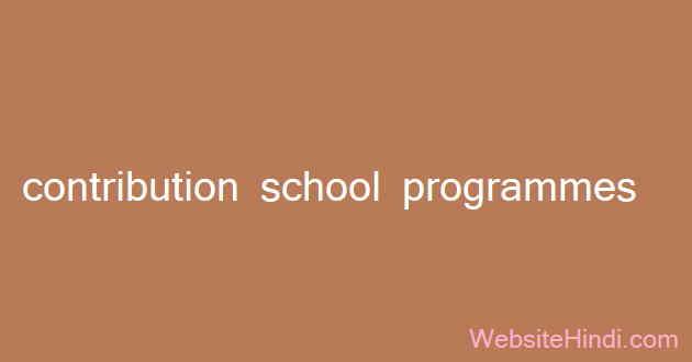 contribution school programmes hindi