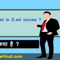 D.ed course क्या हैं ? डीएड कहाँ और किस यूनिवर्सिटी से करें