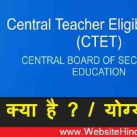 सीटीईटी क्या है ? What is CTET - Central Teacher EligibilityTest