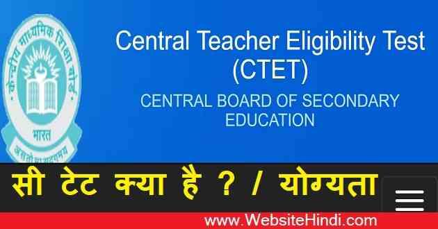 Central Teacher EligibilityTest