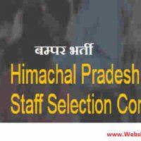 हिमाचल प्रदेश कर्मचारी चयन आयोग (HPSSC) के अंतर्गत विभिन्न पद हेतु आवेदन आमंत्रित भर्ती 2020