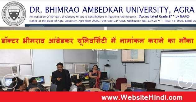 Dr Bhimrao Ambedkar university admission
