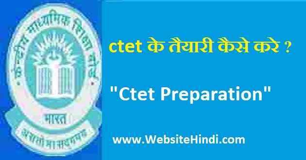 ctet preparation kaise kare