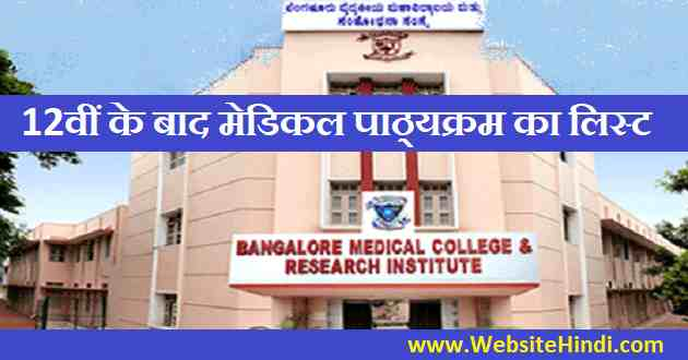 medical related courses