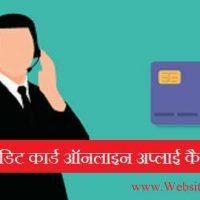 स्टूडेंट क्रेडिट कार्ड ऑनलाइन अप्लाई कैसे करे