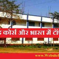 Top Deled collage in India भारत में टॉप डी.एल.एड कॉलेज के बारे में जानकारी