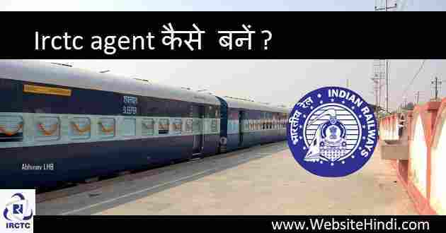 Irctc agent kaise bane