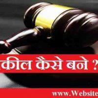 वकील (Advocate ) कैसे बने |