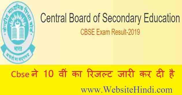 cbse 10 result