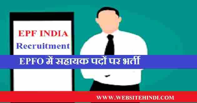 epf india recruitment