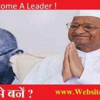 नेता कैसे बनें | राजनीति में आने से पहले जान ले महत्वपूर्ण बातें !