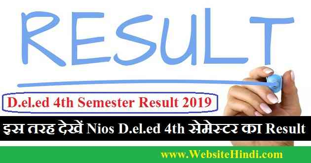 nios deled 4th semester result