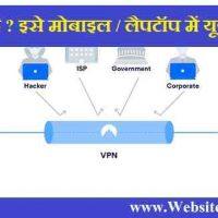 vpn (Virtual Private Network) क्या है ? लैपटॉप / मोबाइल में यूज कैसे करें