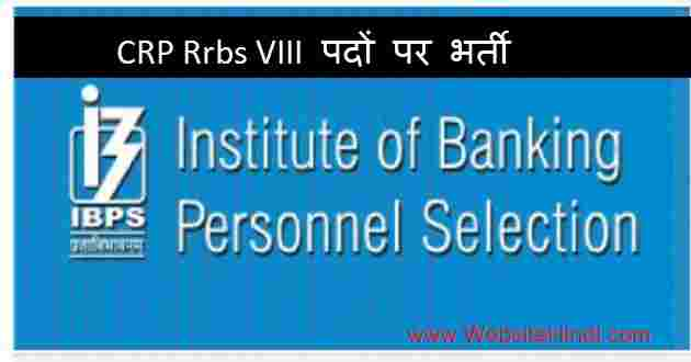 Ibps crp rrbs 8 Recruitment