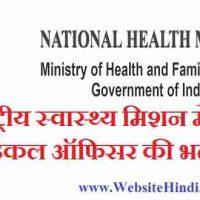 राष्ट्रीय स्वास्थ्य मिशन (NHM) में Community Health Officer पदों पर भर्ती 2020