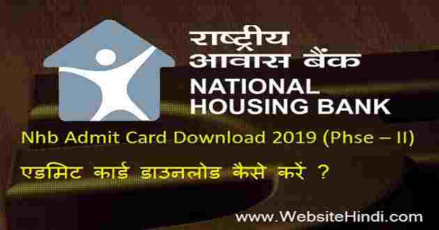 Nhb Admit Card Download 2019