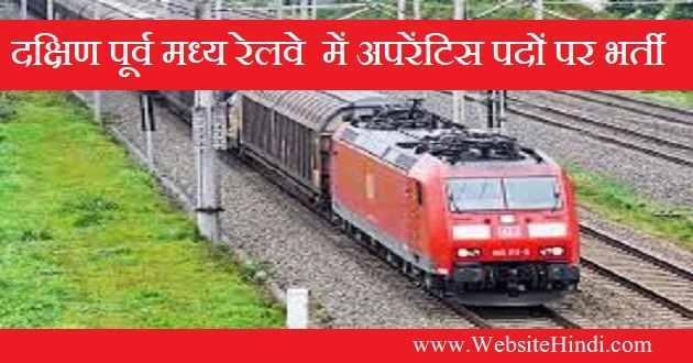 Railway Scer Bilaspur Apprentice 2019