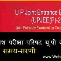 Up Polytechnic Jeecup Counselling 2019 उत्तर प्रदेश काउंसलिंग समय सरणी